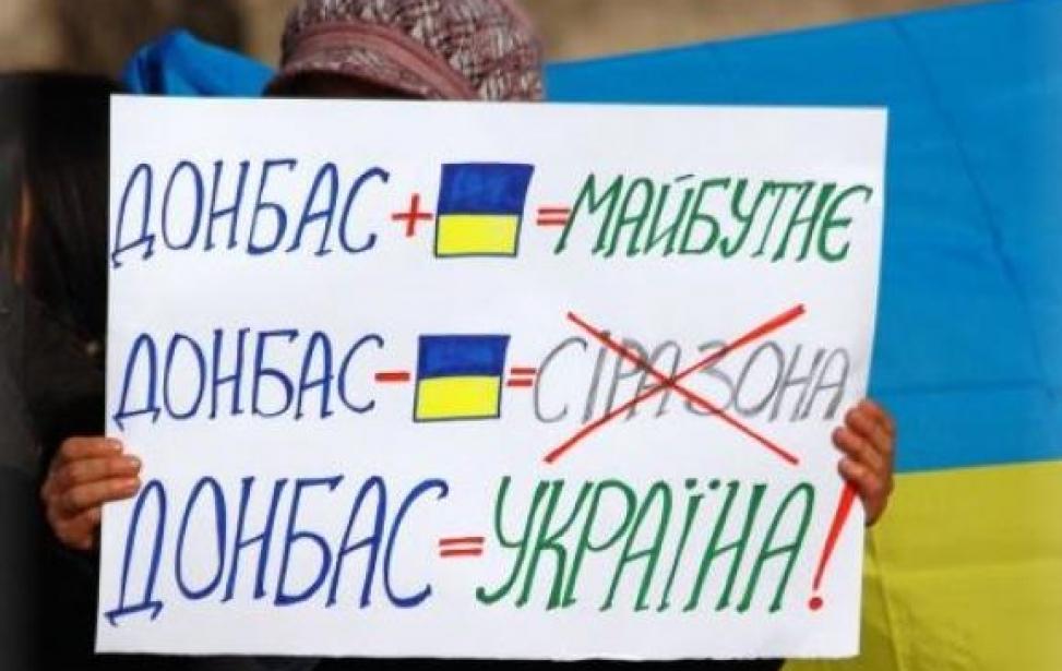 Що робити з Донбасом?